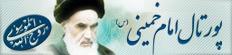 پورتال امام خمینی