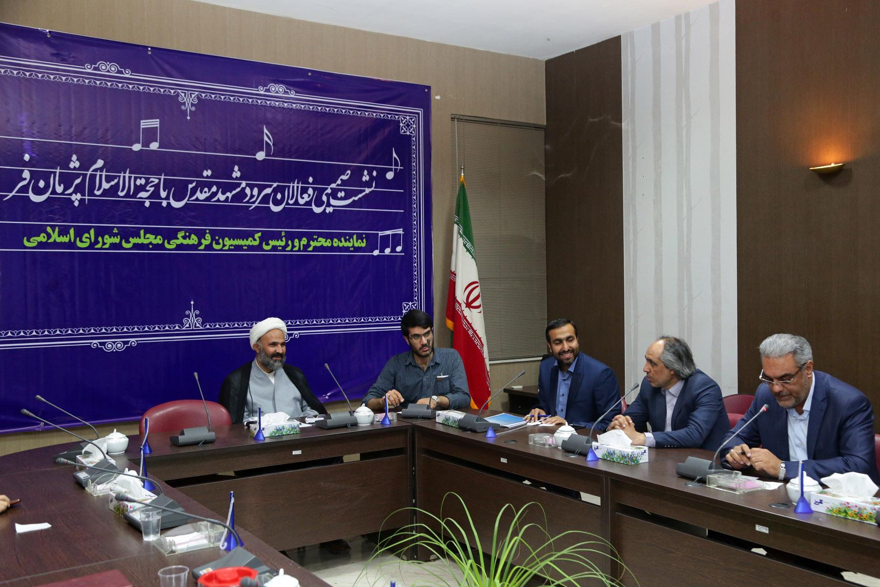گزارش تصویری / نشست صمیمی فعالان سرود مشهد با رئیس کمیسیون فرهنگی