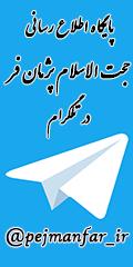 کانال حجت الاسلام پژمان فر در تلگرام