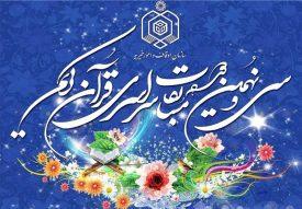 تبریک پژمان فر به برگزیدگان مسابقات قرآن