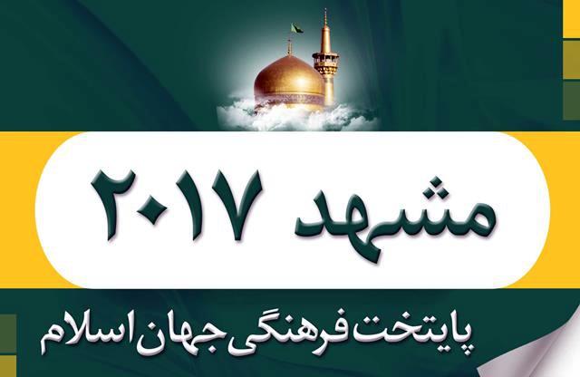سهم مردم مشهد از موضوع پایتخت فرهنگی جهان اسلام فقط در حد سر برگ نامه های اداری بود