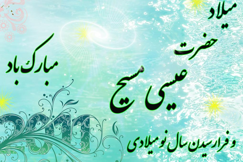 تبریک حجت الاسلام پژمان فر رئیس کمیسیون فرهنگی به مناسبت میلاد حضرت مسیح ع