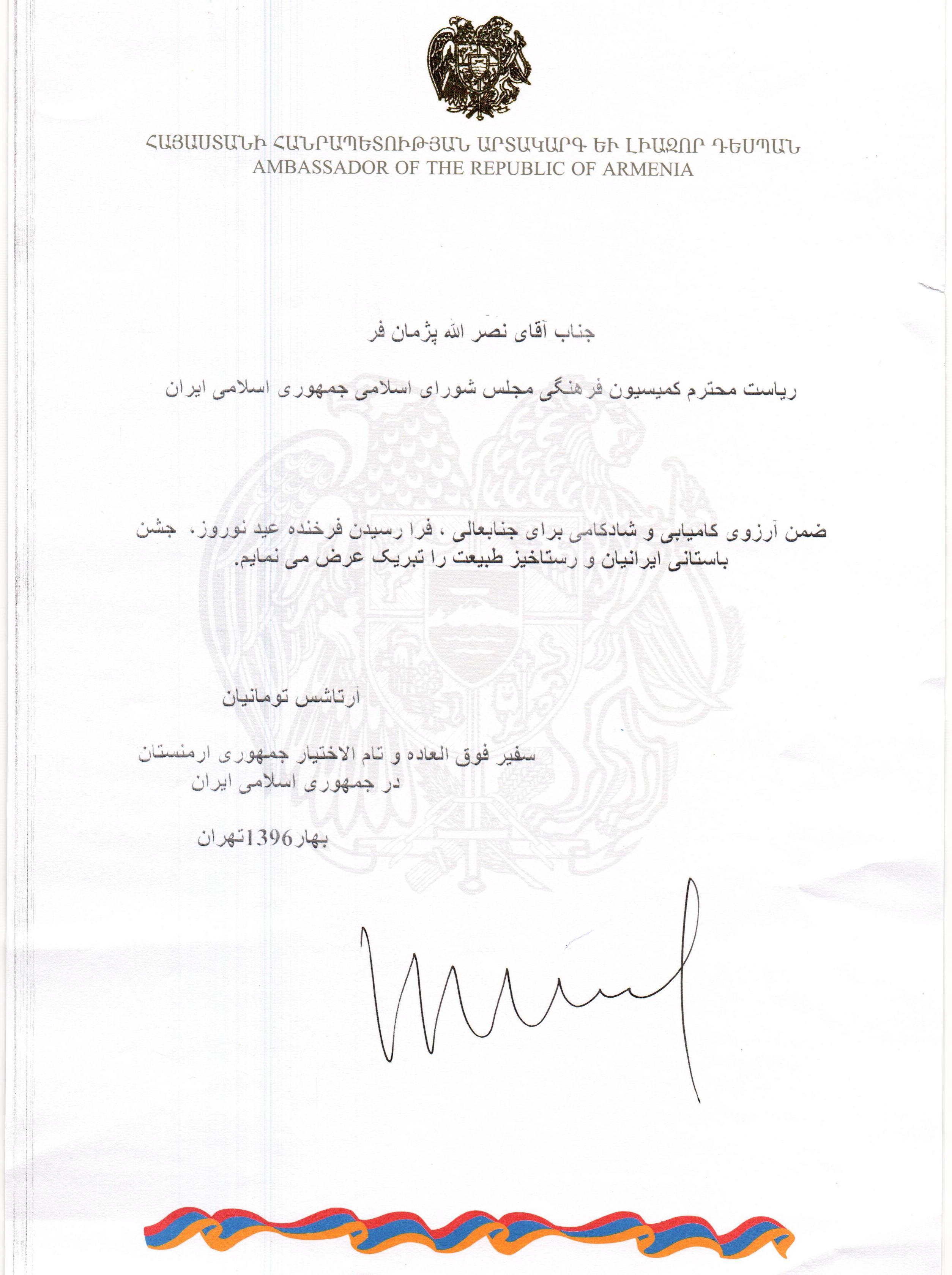 پیام تبریک نوروز ۹۶ از طرف سفیر جمهوری ارمنستان به رئیس کمیسیون فرهنگی