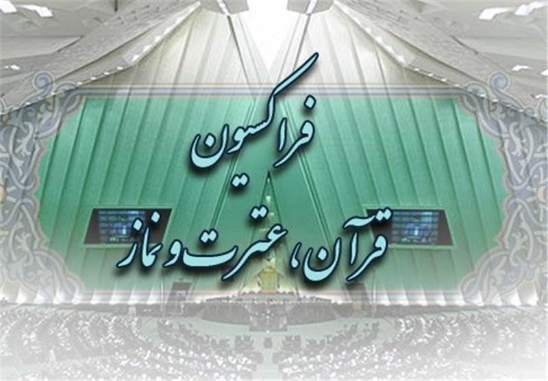 رئیس فراکسیون قرآن، عترت و نماز: واریز ۱۰ درصد از بودجه قرآنی سال ۹۶ تا پایان فروردین ۹۷