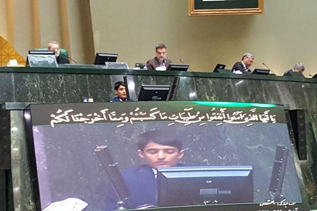 توضیحات رئیس فراکسیون قرآن، عترت و نماز درباره تلاوت قاری نوجوان در مجلس