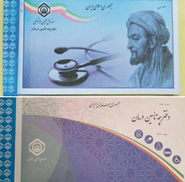انتقاد نماینده مشهد درخصوص حذف تصویر ابن سینا از دفترچه بیمه؛ مسئولان فهمی از پیوست فرهنگی ندارند