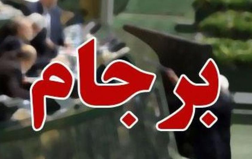 عضو فراکسیون نمایندگان ولایی مجلس: تمامی علائم نشان می دهد برجام مُرده است