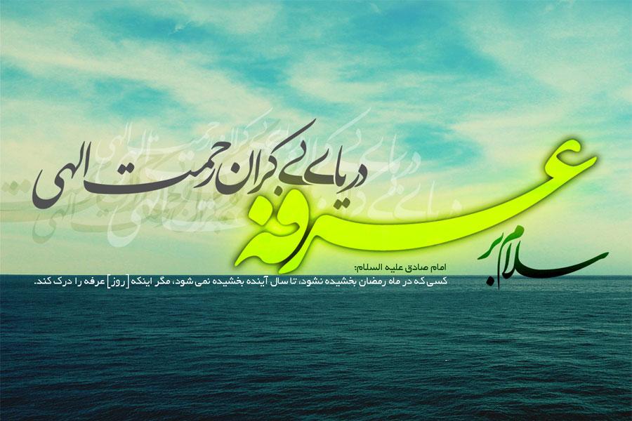 یادداشت/ روز عرفه، نماد برجسته عرفان اجتماعی اسلام