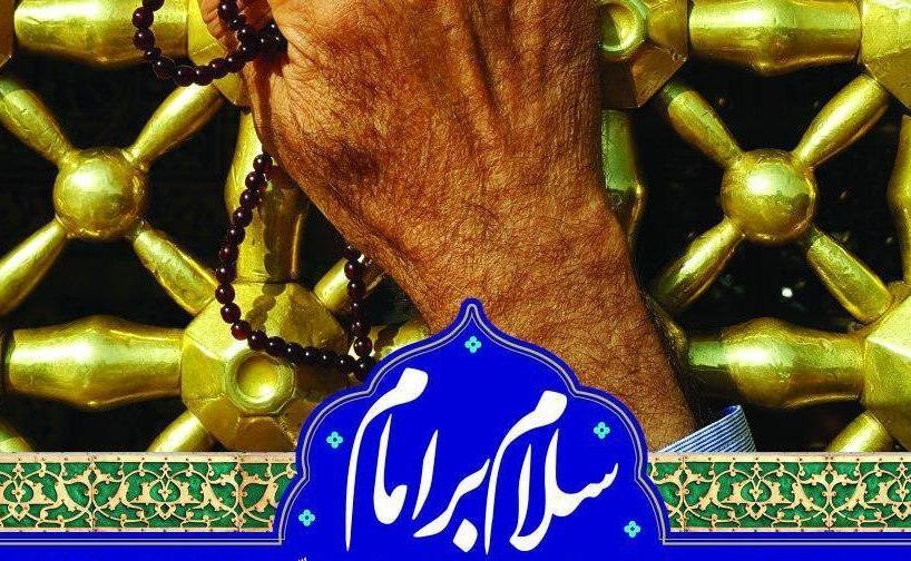 رئیس فراکسیون قرآن، عترت و نماز: اجرای طرح ملی «سلام بر امام» فرصتی برای ترویج فرهنگ رضوی است