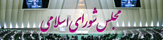 محلس شورای اسلامی