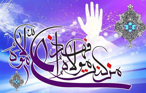 عید سعید غدیر خم بر تمامی شیعیان جهان تبریک و تهنیت باد