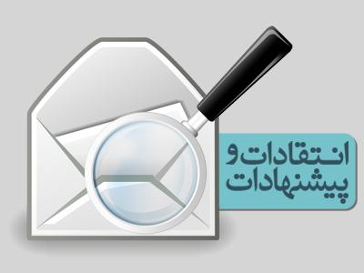 اطلاعیه/ دفتر ارتباط مردمی حجت الاسلام پژمانفر پذیرای نظرات، انتقادات و پیشنهادات مرتبط با دستگاه های اجرایی جهت پیگری می باشد