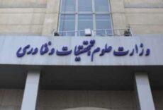 ارسال اسامی متخلفین در موضوع بورسیه ها در دولت قبل، به قوه قضاییه